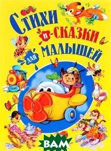 Купить Стихи и сказки для малыш, РУСИЧ, 978-5-8138-1117-3
