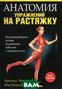 Купить Анатомия упражнений на растяжку, ПОПУРРИ, Арнольд Нельсон, Юко Кокконен, 978-985-15-0109-6