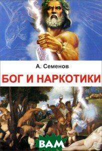 Купить Бог и наркотики, Золотое Сечение, А. Семенов, 978-5-91078-193-5