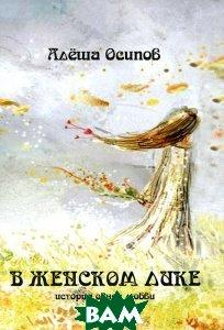 Купить В женском лике, Нестор-История, Осипов Алеша, 978-5-4469-0117-3