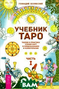 Учебник Таро. Теория и практика чтения карт в предсказаниях и психотерапии. Часть 1