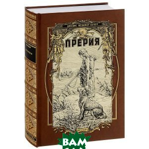 Прерия (подарочное издание), Вита Нова, Джеймс Фенимор Купер, 978-5-93898-448-6  - купить со скидкой