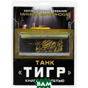 Купить Танк `Тигр`. Коллекционное издание (+ игрушка), ЭКСМО, михаил Барятинский, 978-5-699-75057-3