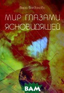Купить Мир глазами ясновидящей, Неизвестный, Вера Богданова, 978-5-88875-173-2