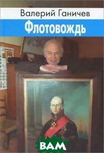 Купить ХЛ.Флотовождь, Художественная литература, Ганичев В., 978-5-280-03620-8