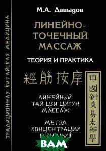 Купить Линейно-точечный массаж. теория и практика. Линейный Тай Цзи Цигун массаж. Метод концентрации сознания, Золотое Сечение, М. А. Давыдов, 978-5-91078-148-5