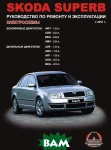 Skoda Superb с 2001 г. Бензиновые двигатели: 1.8 2.0 2.8 л. Дизельные двигатели: 1.9 2.5 л. Руководство по ремонту и эксплуатации. Электросхемы, Монолит, 978-611-537-017-7  - купить со скидкой