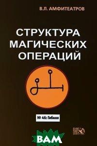 Купить Амфитеатров В. Л., Структура магических операций., Неизвестный, 978-5-88875-164-0