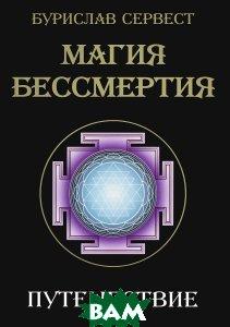 Магия бессмертия. Путешествие