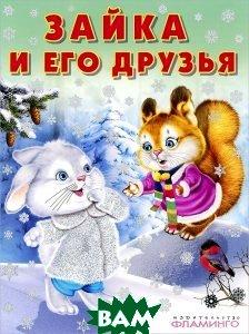 Купить Зайка и его друзья, Фламинго, Э. Н. Заболотная, 978-5-7833-1940-2