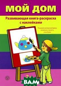 Купить Мой дом. Развивающая книга-раскраска с наклейками, Вектор, 978-5-9684-2180-7