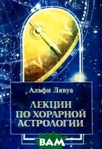 Лявуа А., Лекции по хорарной астрологии.