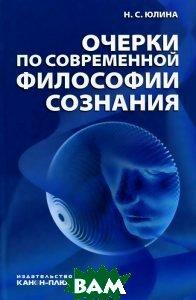Очерки по современной философии сознания, Канон+РООИ Реабилитация, Н. С. Юлина, 978-5-88373-441-9  - купить со скидкой