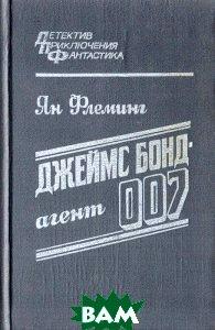 Купить Джеймс Бонд - агент 007, МАПРЕКОН, Флеминг Я., 5-8319-0004-5