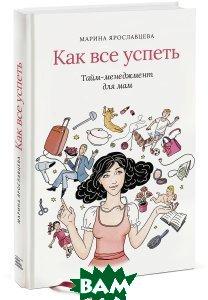 Купить Как все успеть. Тайм-менеджмент для мам, Манн, Марина Ярославцева, 978-5-00057-258-0