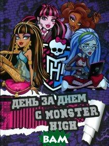 Купить Monster High. День за днем с Monster High. Только факты, Эгмонт Россия Лтд., 978-5-4471-1056-7