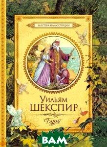 Буря (изд. 2014 г. ), РОСМЭН, Уильям Шекспир, 978-5-353-06496-1  - купить со скидкой