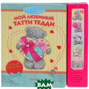 Купить Мой любимый Татти Тедди. Книжка-игрушка, АСТ, Юлия Шигарова, 978-5-17-085240-6