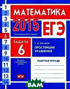 ЕГЭ 2015. Математика. Задача 6. Простейшие уравнения. Базовый и профильный уровни. Рабочая тетрадь