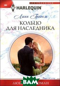 Купить Кольцо для наследника, ЦЕНТРПОЛИГРАФ, Линн Грэхем, 978-5-227-05612-2