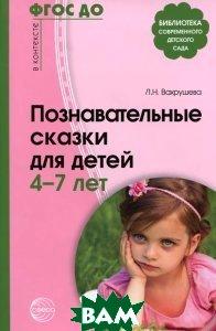 Купить Познавательные сказки для детей 4-7 лет. Методическое пособие, СФЕРА, Л. Н. Вахрушева, 978-5-9949-1087-0