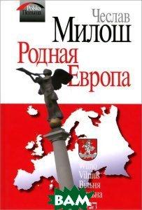 Купить Родная Европа, Летний сад, Чеслав Милош, 978-5-98856-061-6