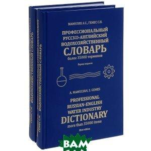 Профессиональный англо-русский водохозяйственный словарь