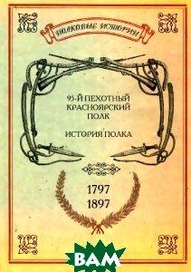 Купить История Красноярского 95 пехотного полка 1797-1897, Нестор-История, 978-5-98187-623-3