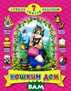 Купить 7 сказок.Кошкин дом, Проф-Пресс, 978-5-378-20219-5