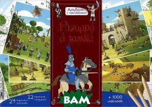 Купить Рыцари и замки, Machaon, 978-5-389-07501-6