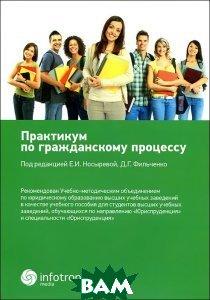 Купить Практикум по гражданскому процессу. Учебное пособие, Инфотропик Медиа, 978-5-9998-0179-1