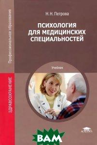 Купить Психология для медицинских специальностей. Учебник, ACADEMIA, Н. Н. Петрова, 978-5-4468-0693-5