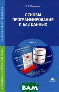 Купить Основы программирования и баз данных. Учебник, ACADEMIA, И. Г. Семакин, 978-5-4468-0755-0