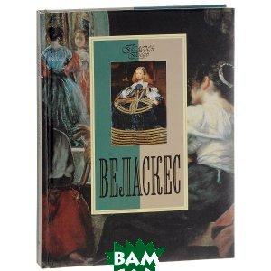 Купить Веласкес, Олма Медиа Групп, М. Ю. Торопыгина, 978-5-373-03221-6