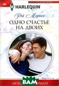 Купить Одно счастье на двоих, ЦЕНТРПОЛИГРАФ, Рэй Морган, 978-5-227-05053-3