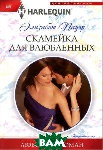 Купить Скамейка для влюбленных, ЦЕНТРПОЛИГРАФ, Элизабет Пауэр, 978-5-227-05057-1