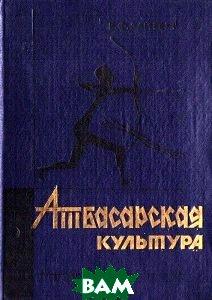 Атбасарская культура, УрО РАН, Зайберт В. Ф., 5-7691-0135-0  - купить со скидкой