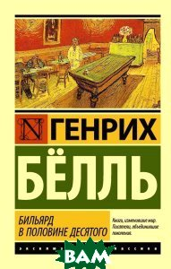 Купить Бильярд в половине десятого, АСТ, Генрих Белль, 978-5-17-086778-3