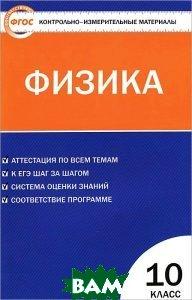 Купить Физика. 10 класс. Контрольно-измерительные материалы, ВАКО, 978-5-408-02001-0