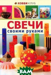 Купить Свечи своими руками, АСТ-Пресс Книга, 978-5-462-01686-8