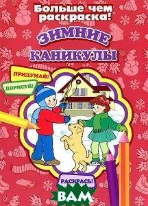 Купить Зимние каникулы, Улыбка, 978-5-88944-705-4