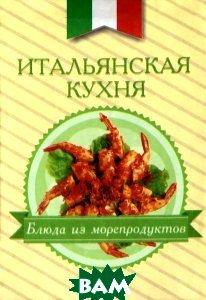 Купить Итальянская кухня. Блюда из морепродуктов (миниатюрное издание), ФОЛИО, 978-966-03-6839-2