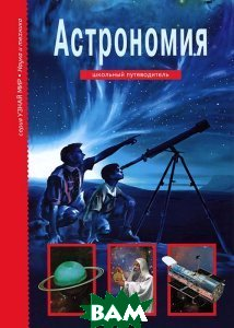 Купить Астрономия, Балтийская книжная компания, С. Ю. Афонькин, 978-5-91233-387-3