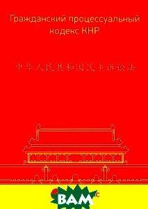 Купить Гражданский процессуальный кодекс КНР, Инфотропик Медиа, 978-5-9998-0187-6