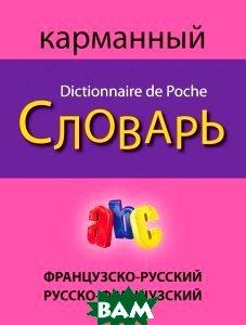 Французско-русский русско-французский карманный словарь, ЭКСМО, 978-5-699-67274-5  - купить со скидкой