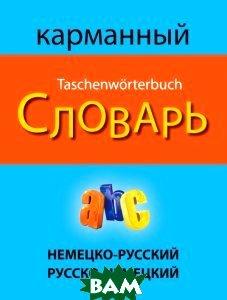 Купить Немецко-русский, русско-немецкий карманный словарь / Deutsch-russisches russisch-deutsches taschenworterbuch, ЭКСМО, 978-5-699-67272-1