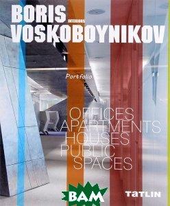 Купить Boris Voskoboynikov: Interiors / Борис Воскобойников. Интерьеры, Татлин, 978-5-000750-32-2