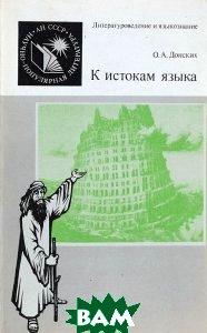 Купить К истокам языка, Наука, О. А. Донских, 5-02-029070-X