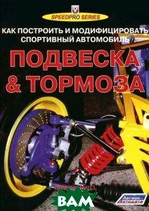 Купить Подвеска и тормоза. Как построить и модифицировать спортивный автомобиль, Легион-Автодата, Veloce Publishing, Дэс Хаммилл, 5-88850-228-6