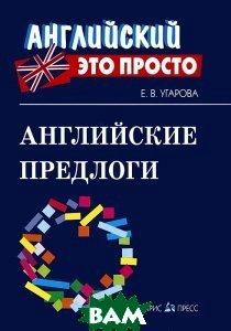 Купить Английские предлоги (миниатюрное издание), Айрис-пресс, Е. В. Угарова, 978-5-8112-6406-3